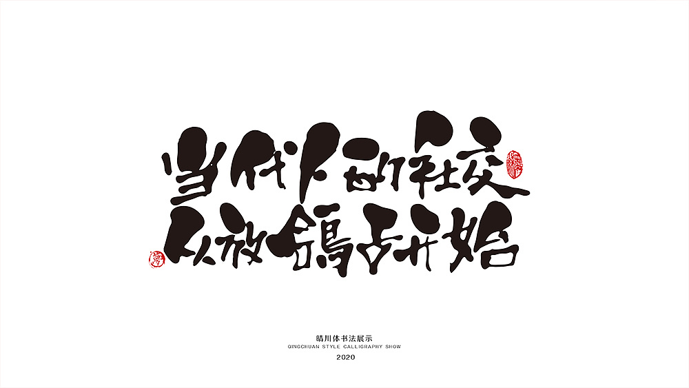 Qing Chuan Fantasy Tour-Calligraphy Exhibition
