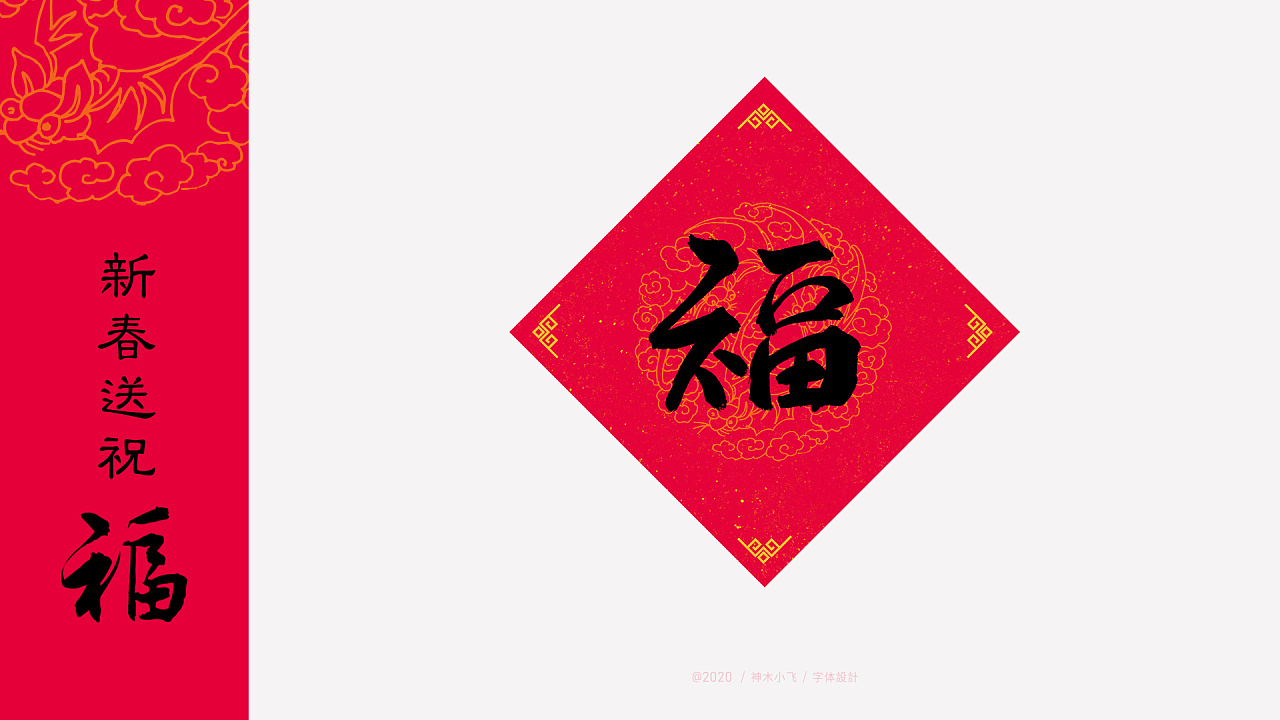 16 Different Styles of Chinese '福' Writing