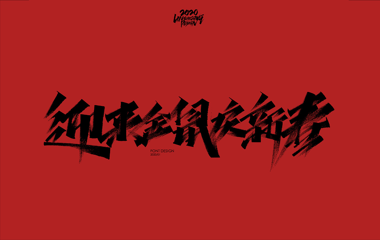 Handwritten Calligraphy Font Collection-Spring Festival couplet of the Year of the Rat in China