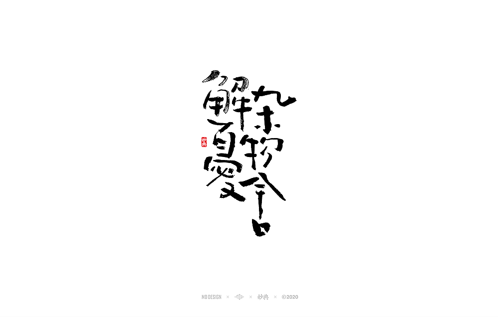 The latest issue of Chinese brush font appreciation in 2020