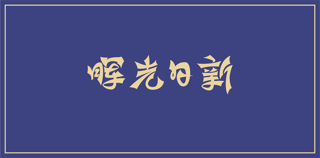 Reference for Innovative Font Design Scheme