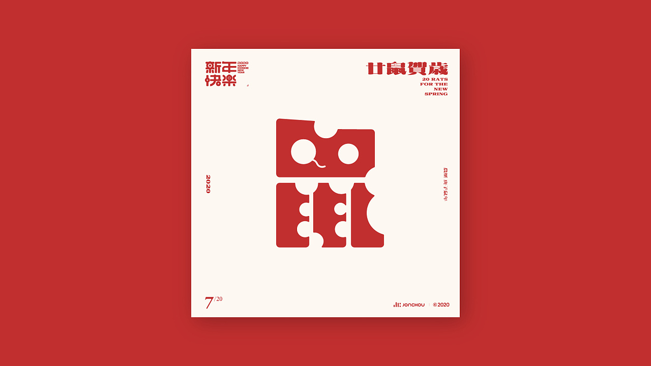 'Rat-鼠' is a Chinese character font design scheme with 20 different styles
