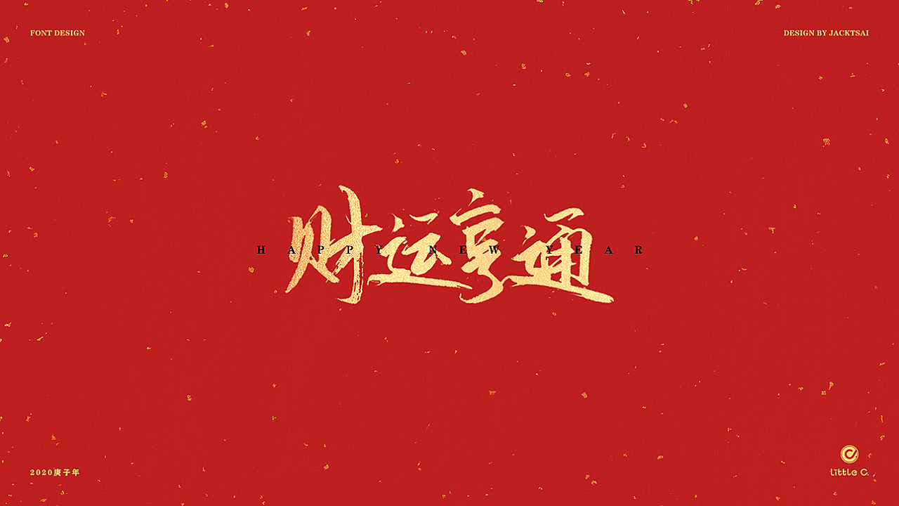 Happy New Year 2020-Golden Brush Calligraphy Font