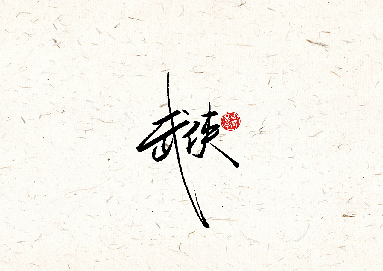 Chinese Martial Arts Game Theme-Chinese Font Design