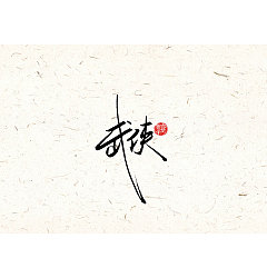 Permalink to Chinese Martial Arts Game Theme-Chinese Font Design