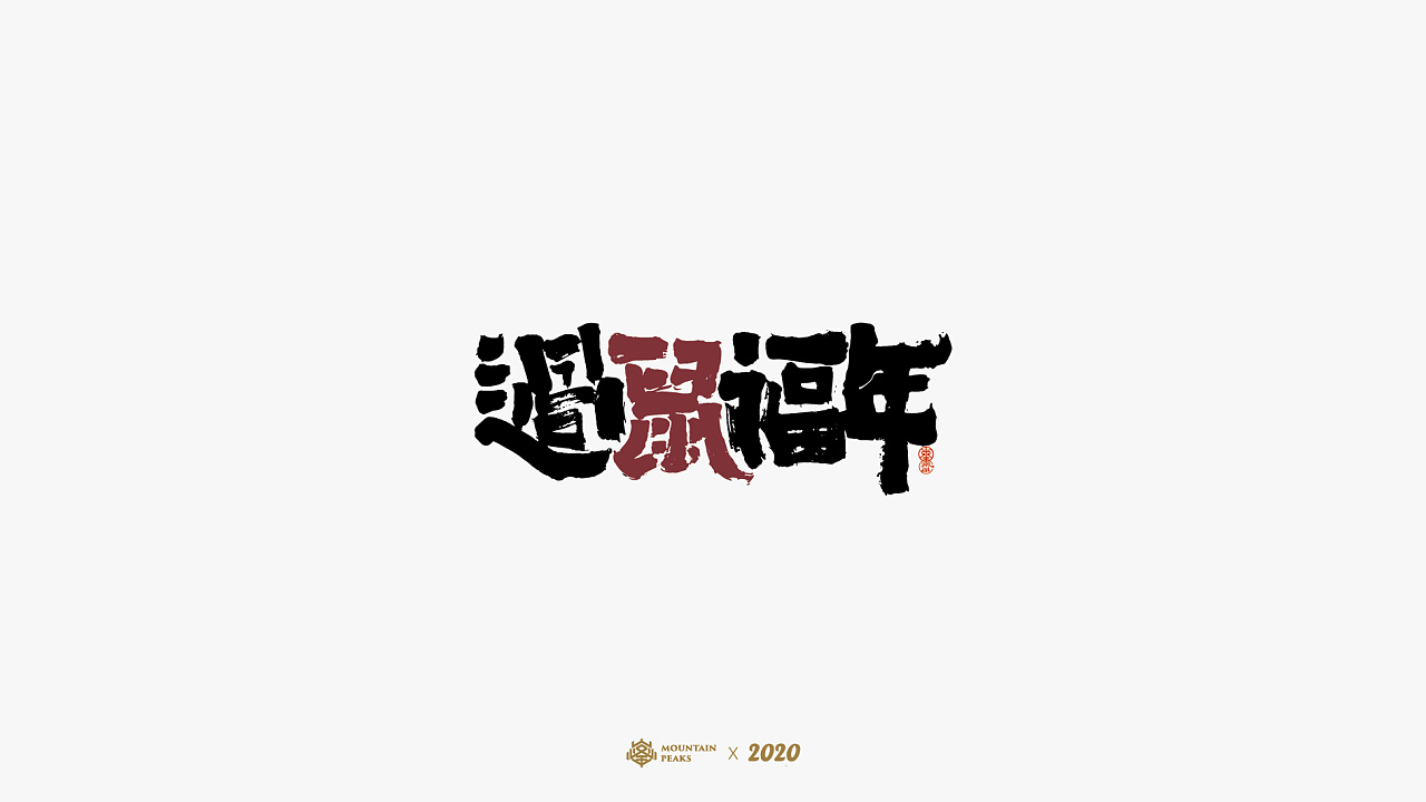 Home safely - Graffiti Style Chinese Font Design