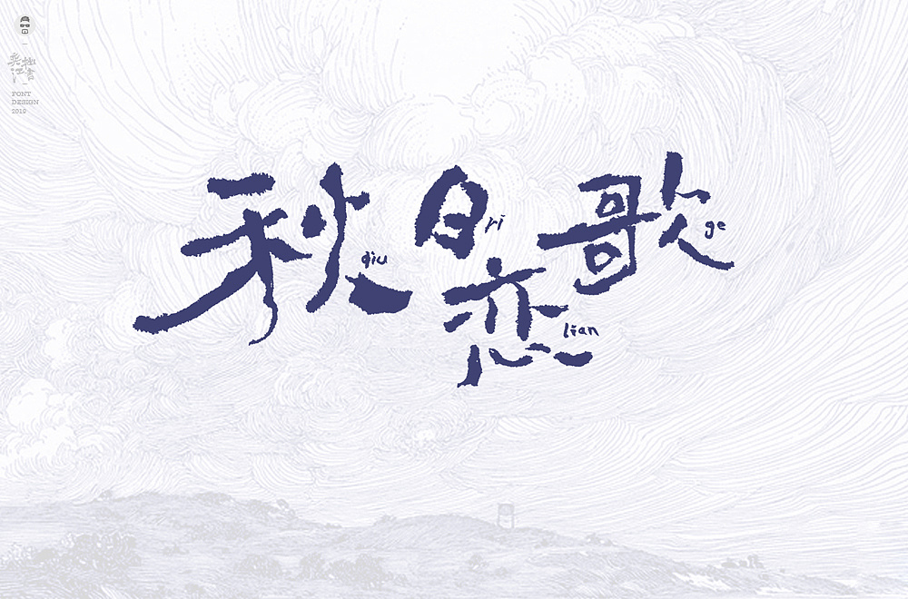 Lin Yijiang 2019 Collection of Font Works-Handwritten Fonts