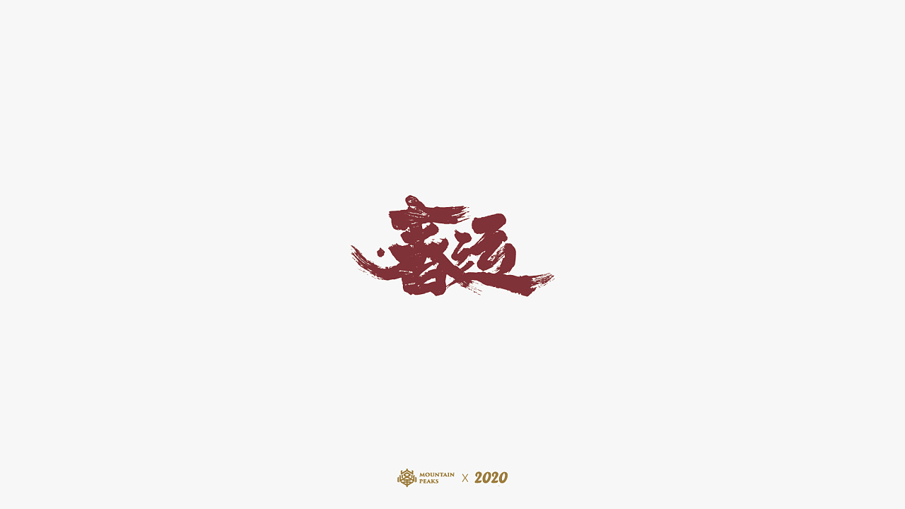 I wish you all the best in your life. - Chinese New Year Slogan 2020