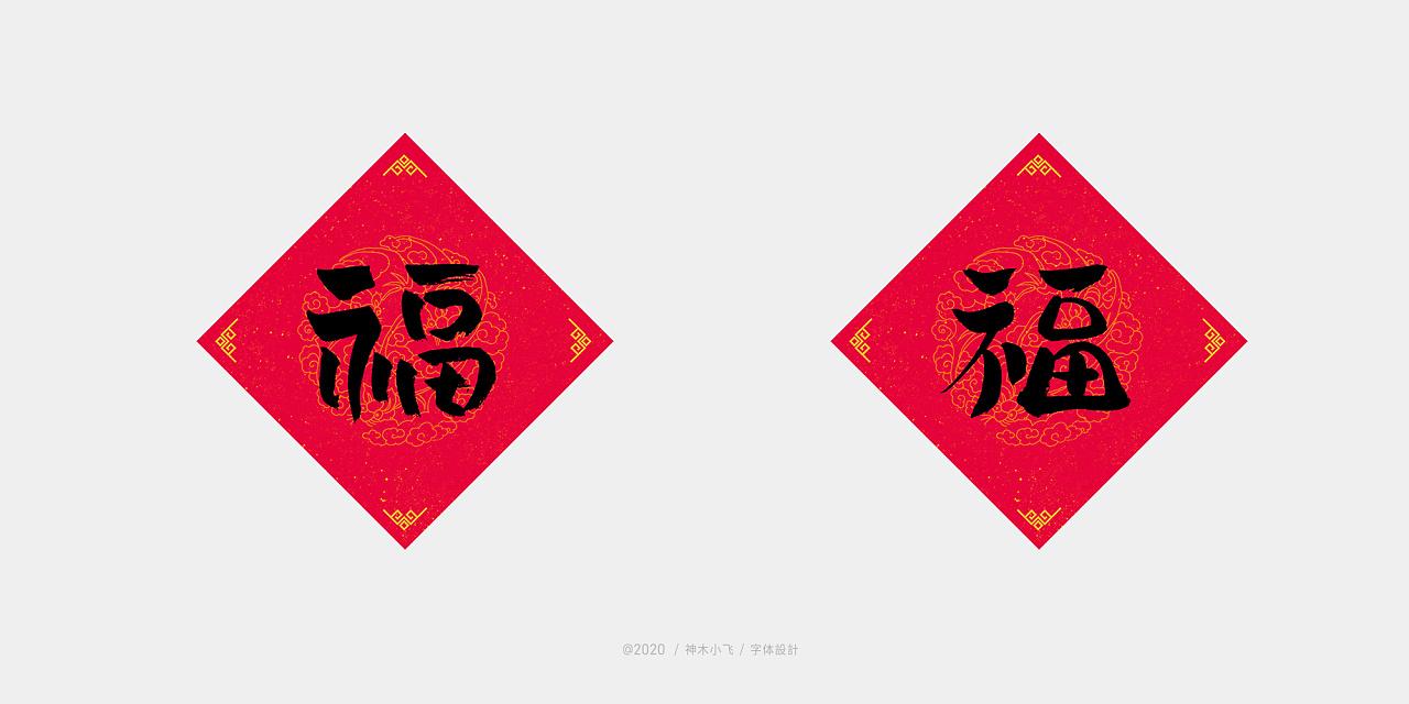 '福' character '2020' font design collection, free commercial!