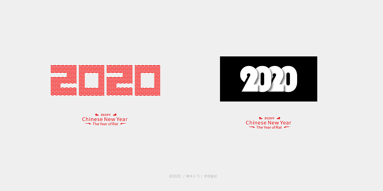 '福' character '2020' font design collection, free commercial!