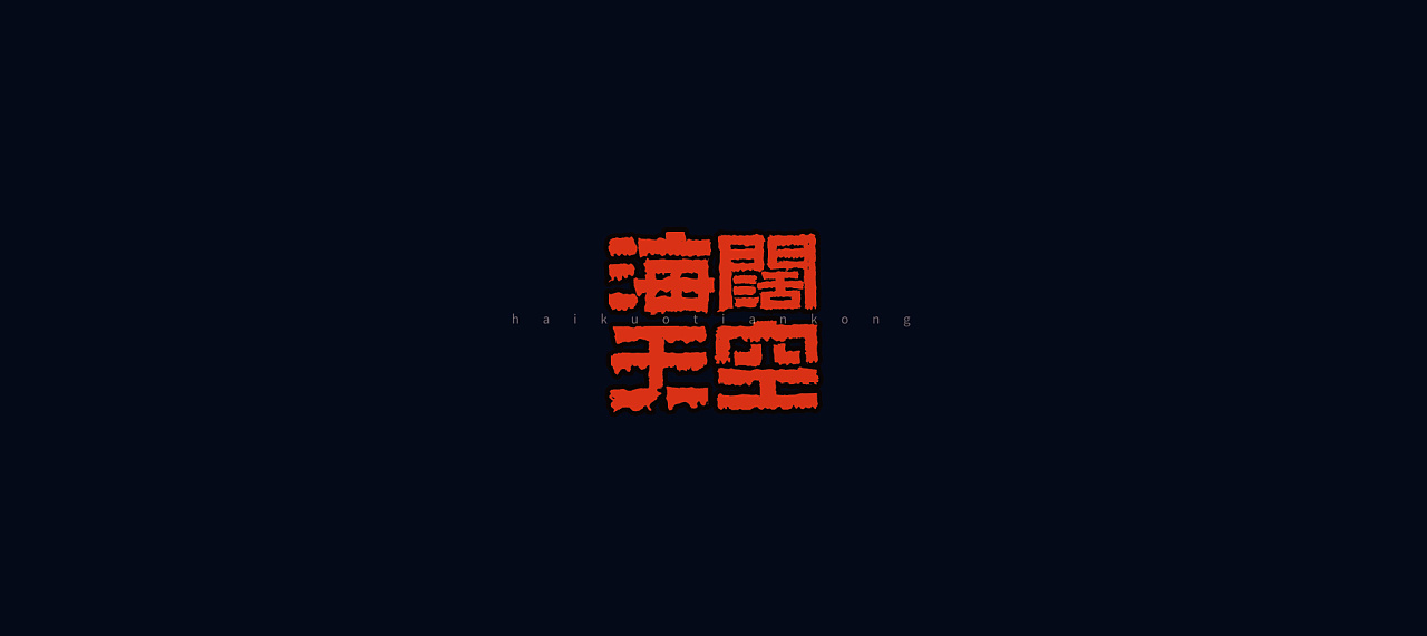 Chinese Font Logo Design Scheme that Can Give You Rich Inspiration