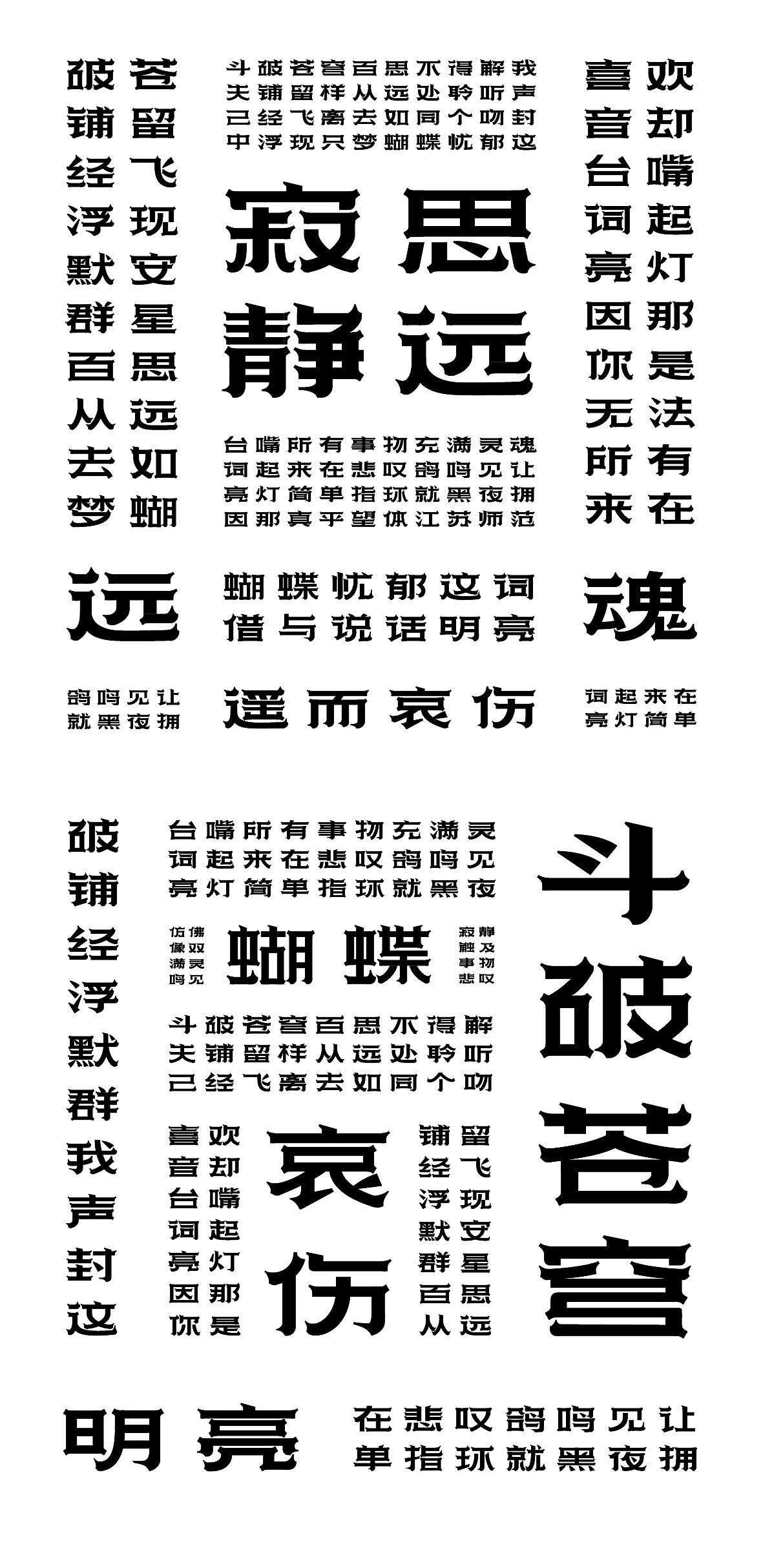 Design Scheme of 6 Art Title Fonts