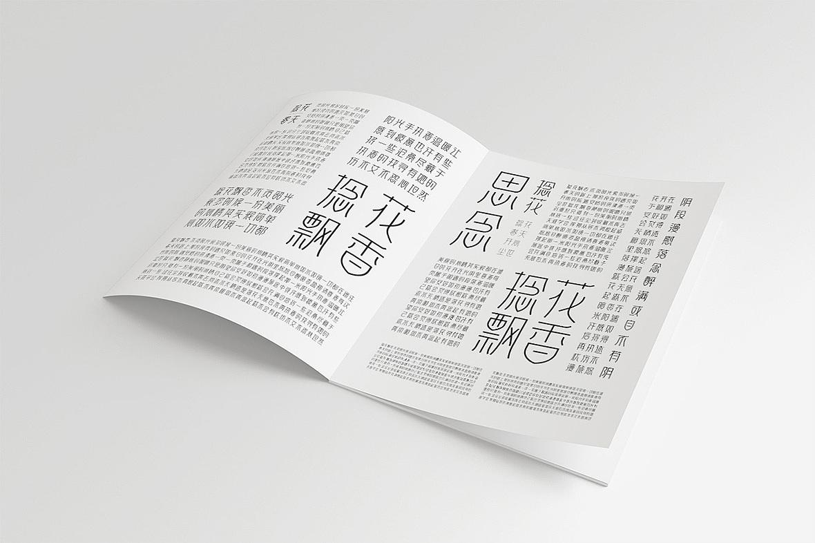 Design Scheme of 6 Art Title Fonts