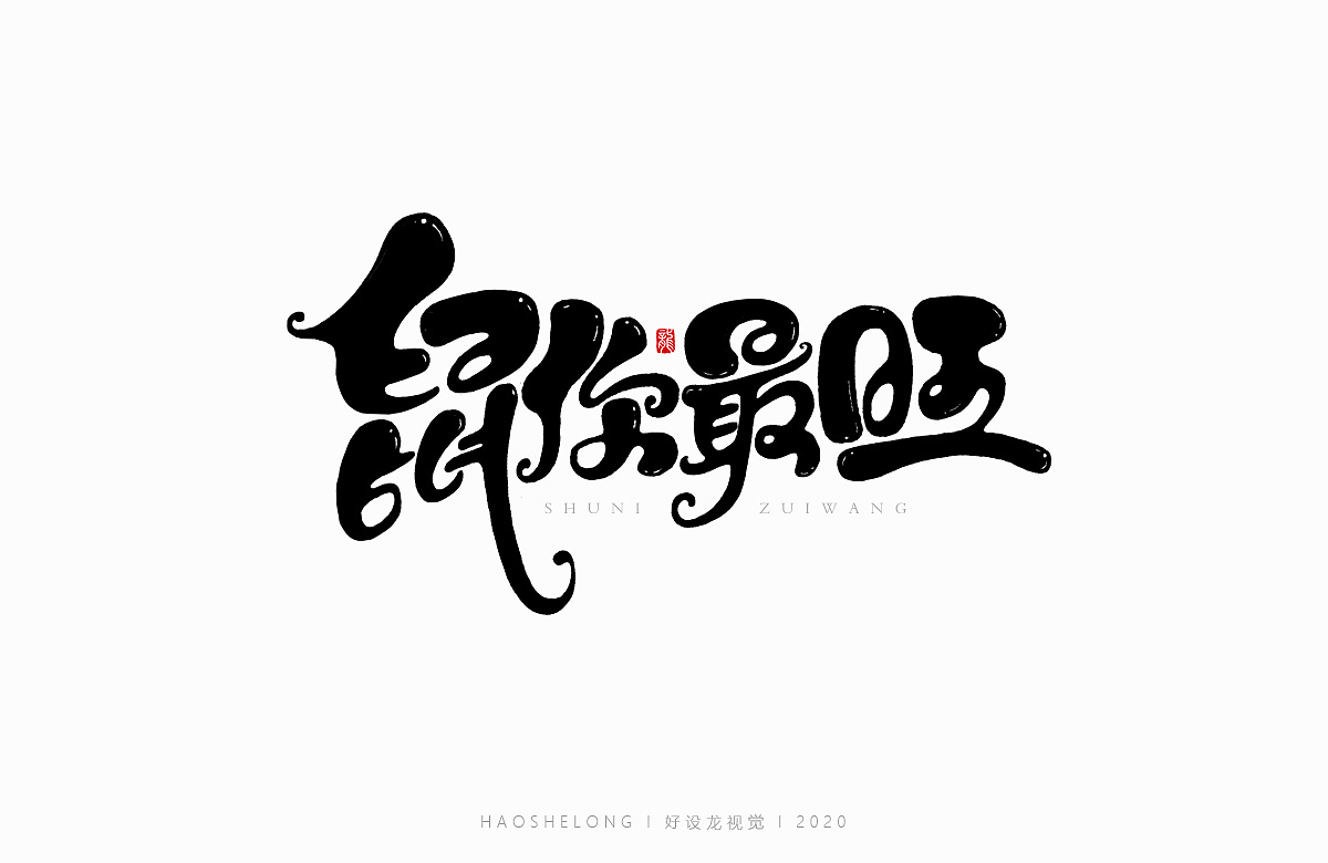 Creative Chinese Year of the Rat Auspicious Font Design