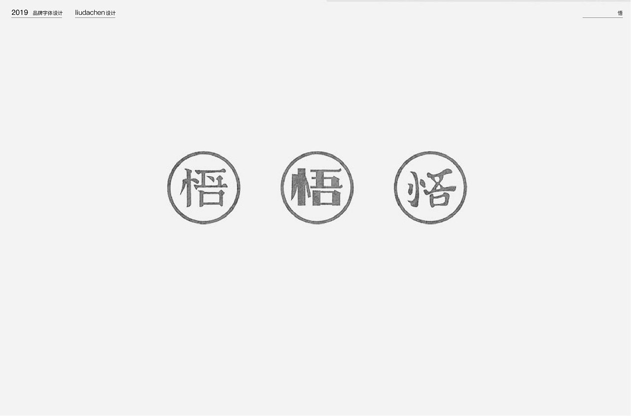 Private Chinese Logo Design Plan for 2019