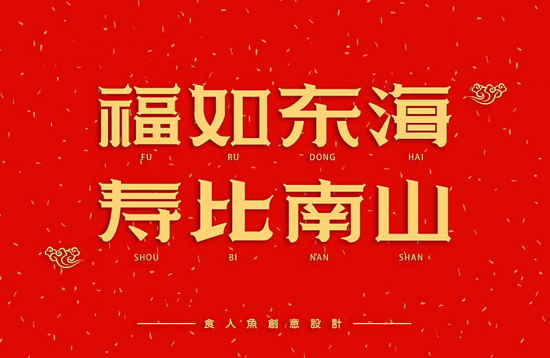 Idioms of Good Luck and Blessing-Chinese Fonts