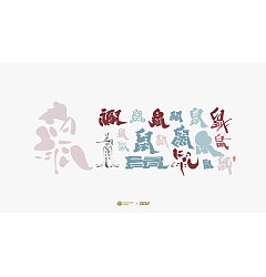 Permalink to Font Design for the Theme Style of the Year of the Rat in China