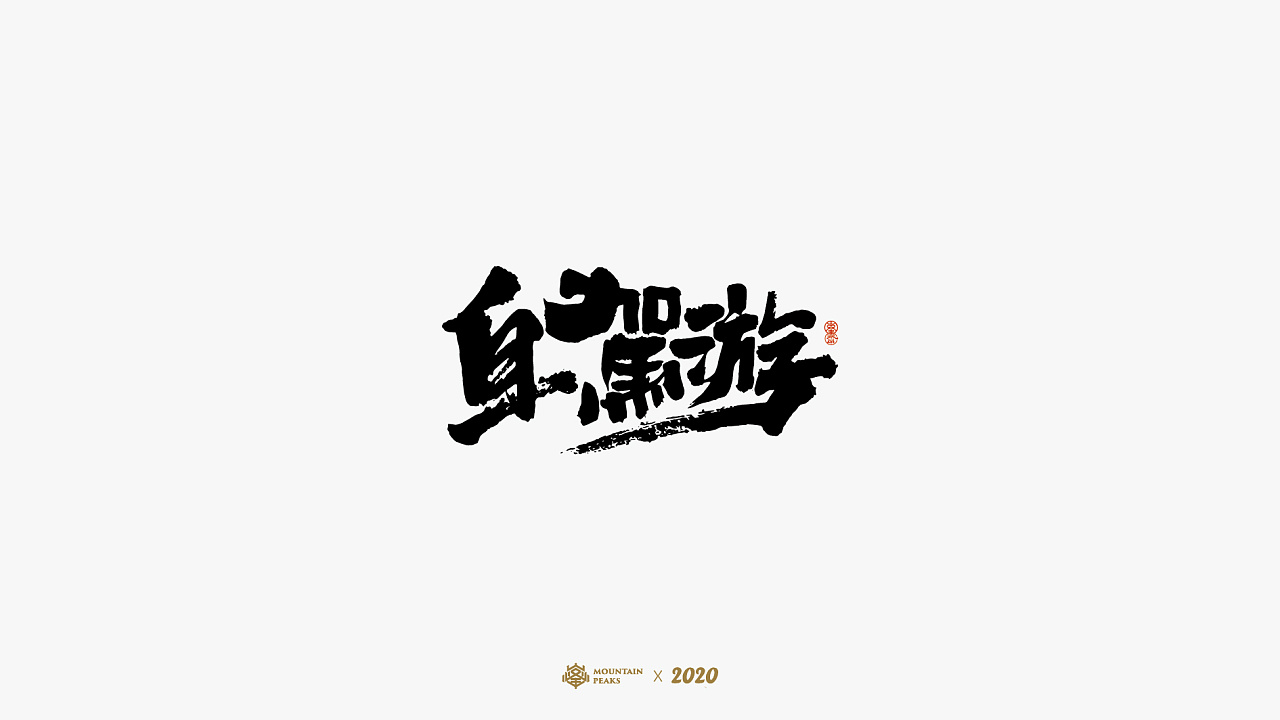 Font Design for the Theme Style of the Year of the Rat in China