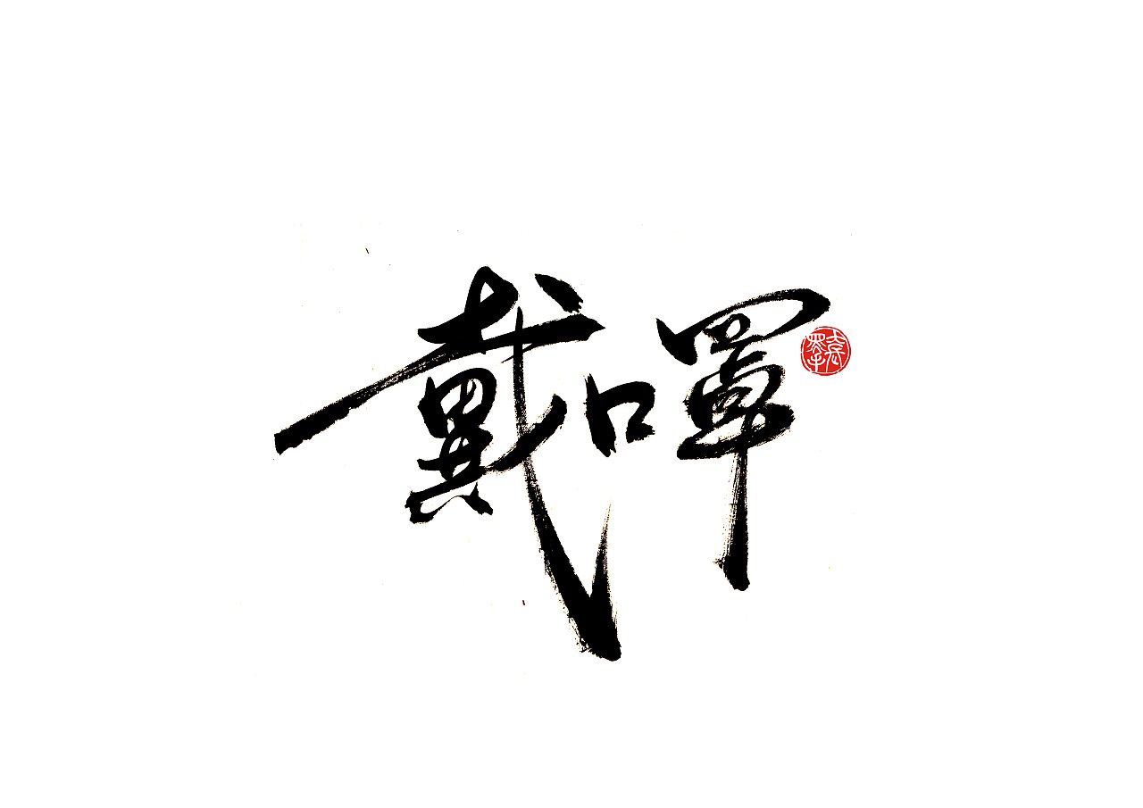 Chinese fonts designed for epidemic situation in China