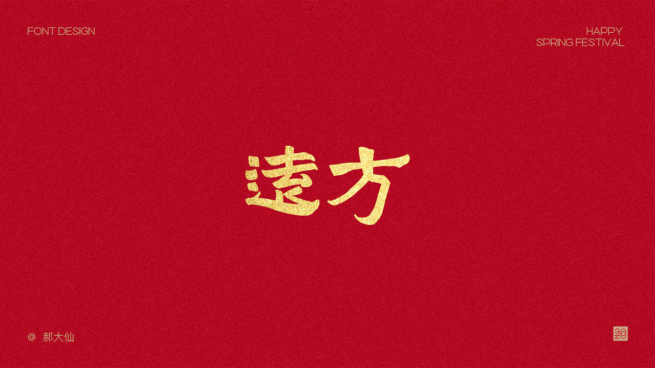 Year of the Rat Blessing Statement-Golden Font