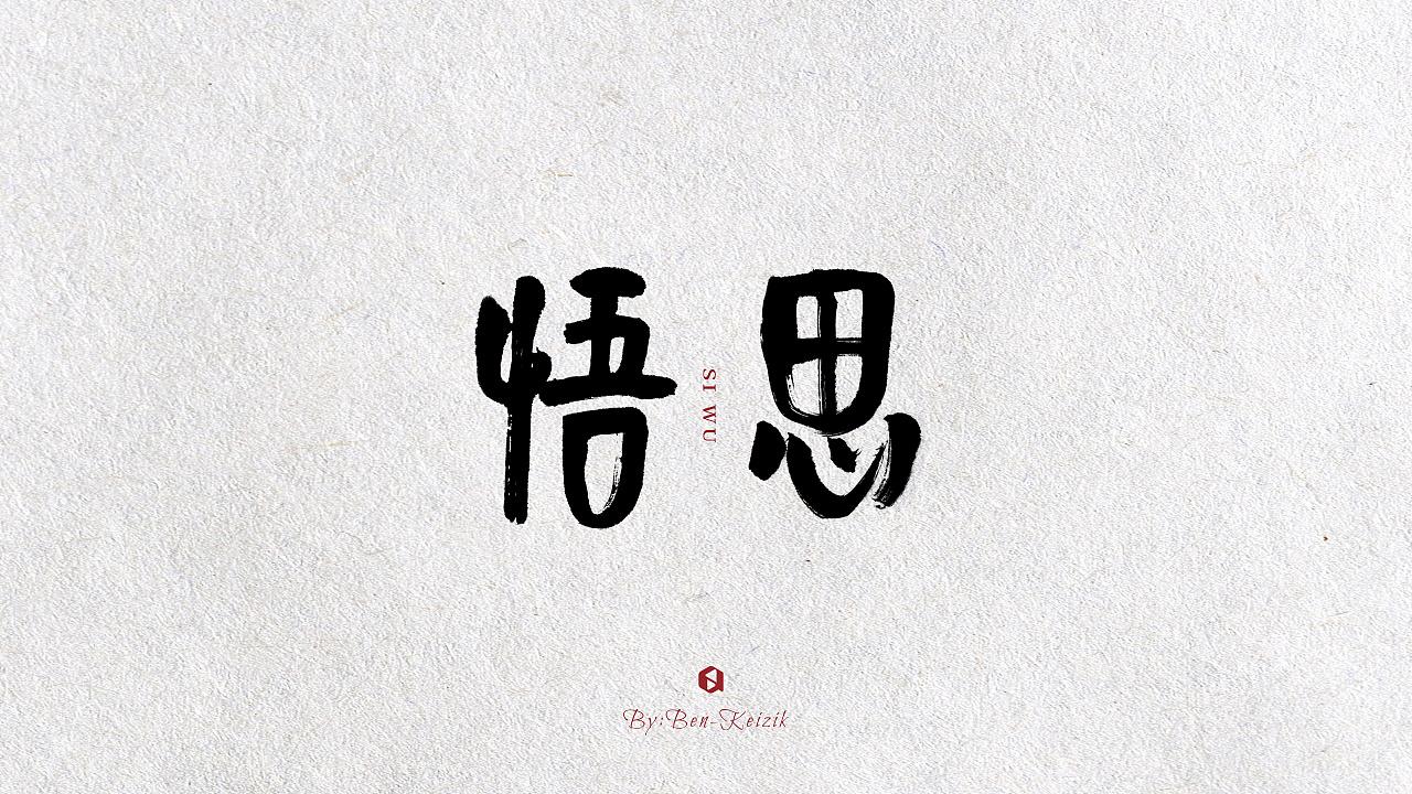 Cool brush calligraphy font