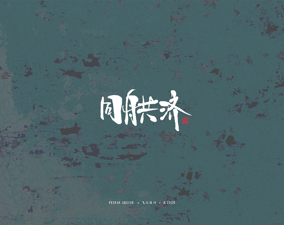 Fonts on Chinese Virus Epidemic Theme