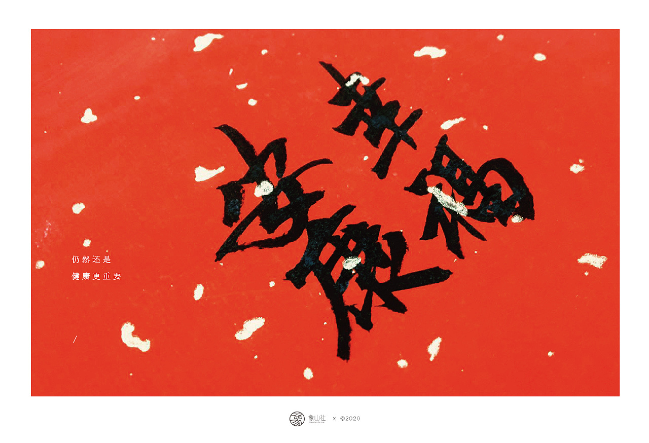 Chinese Brush Calligraphy for New Year Celebration
