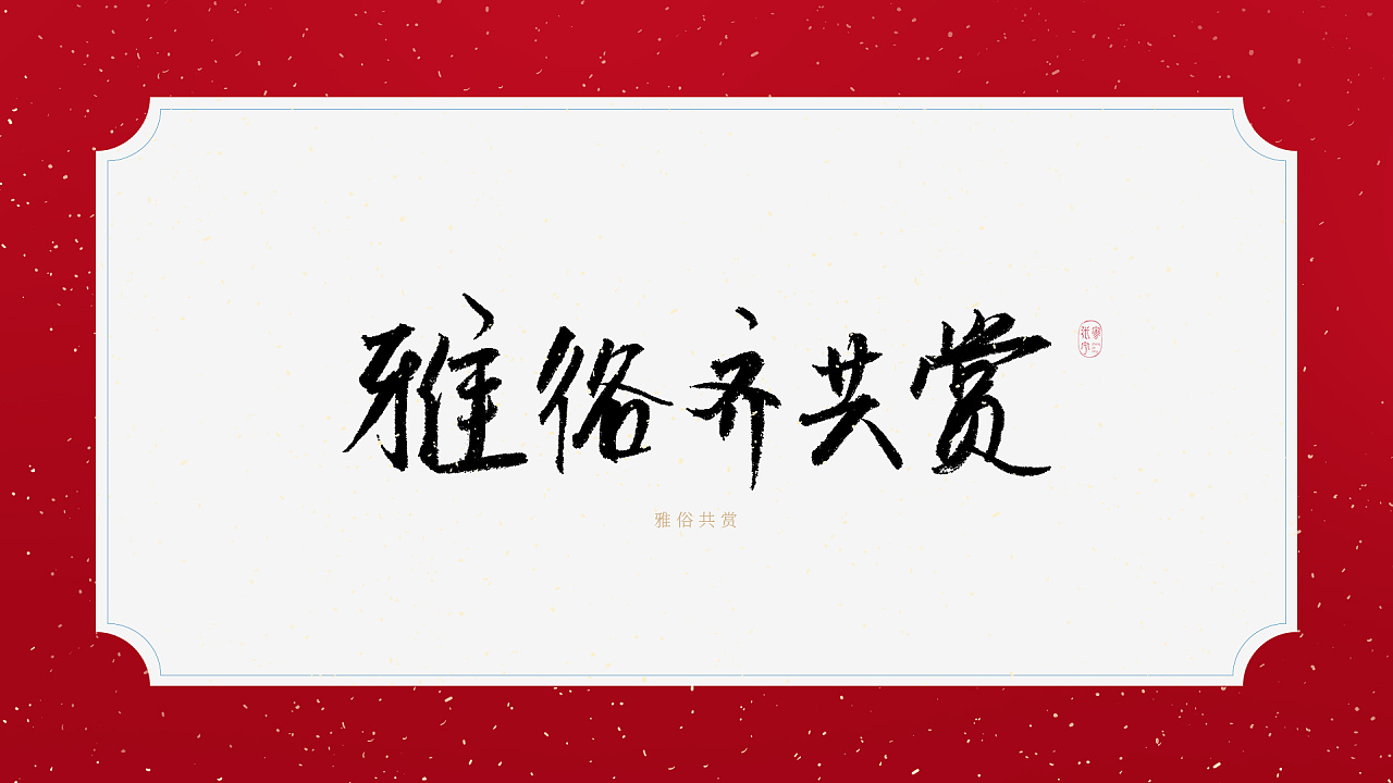 Collection of Chinese New Year Blessing Fonts