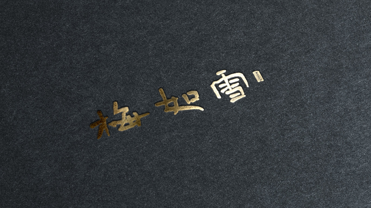 High-level Chinese fonts written on small cards-Share a Wave of Hard Pen Calligraphy Font Design and Application