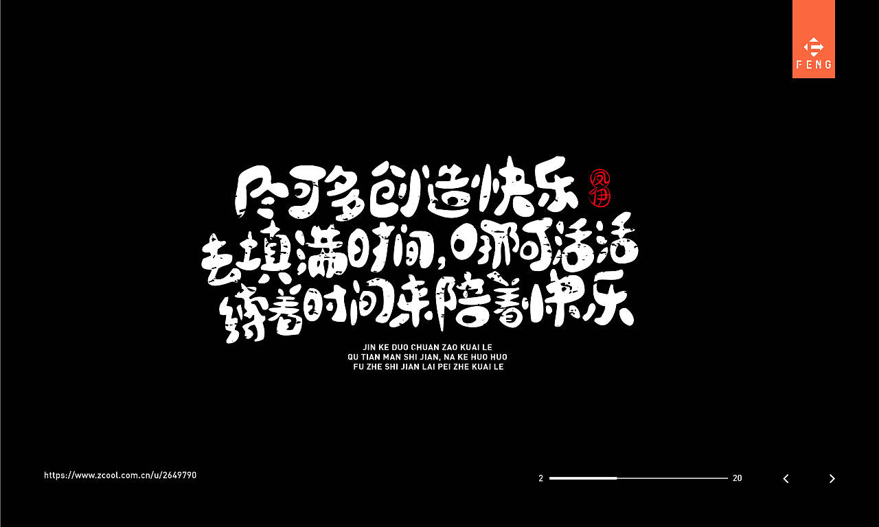 Chinese font-It's time for motivational quotes-To love oneself is the beginning of a lifelong romance