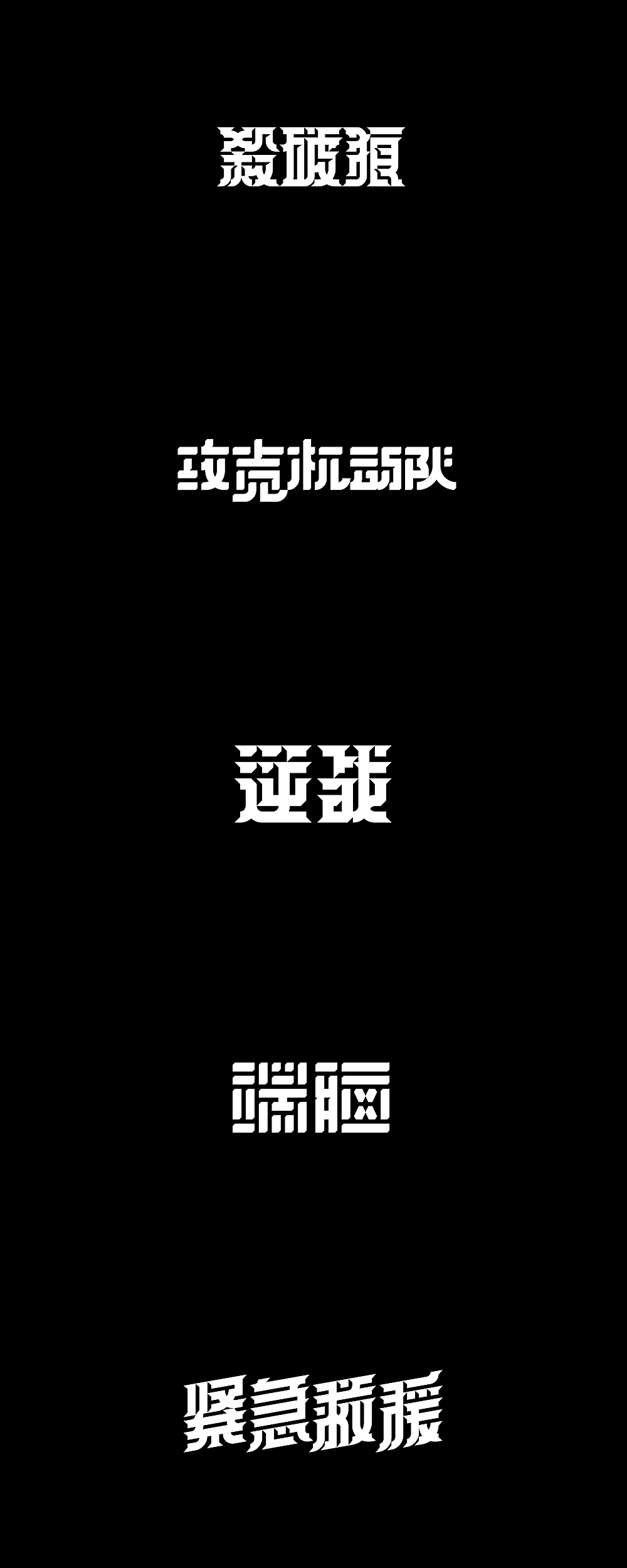 Chinese Orthographic Font-Sometimes too serious fonts are popular