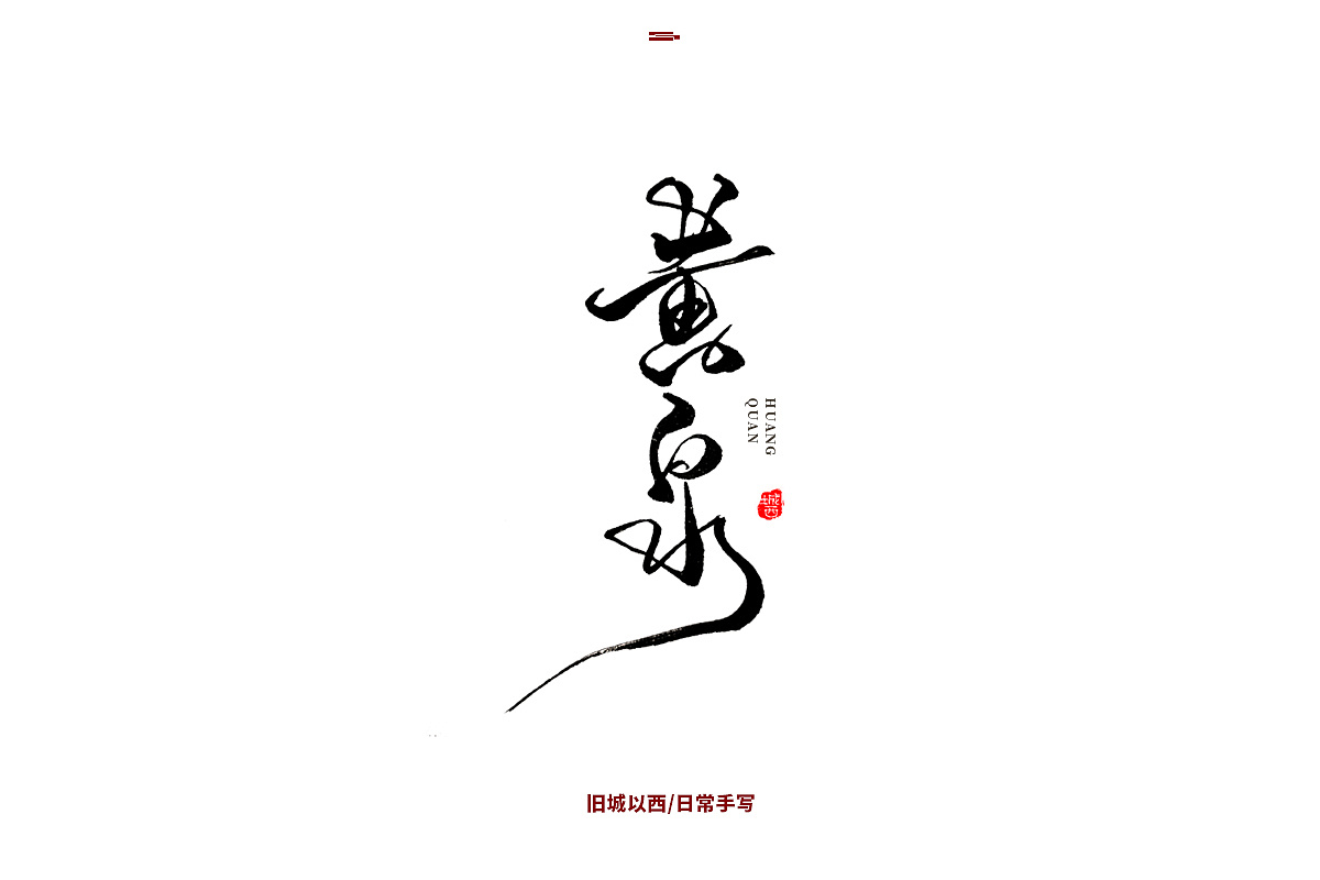 Chinese Fonts Dancing Like Dragons-wish to end this year of unrest quickly