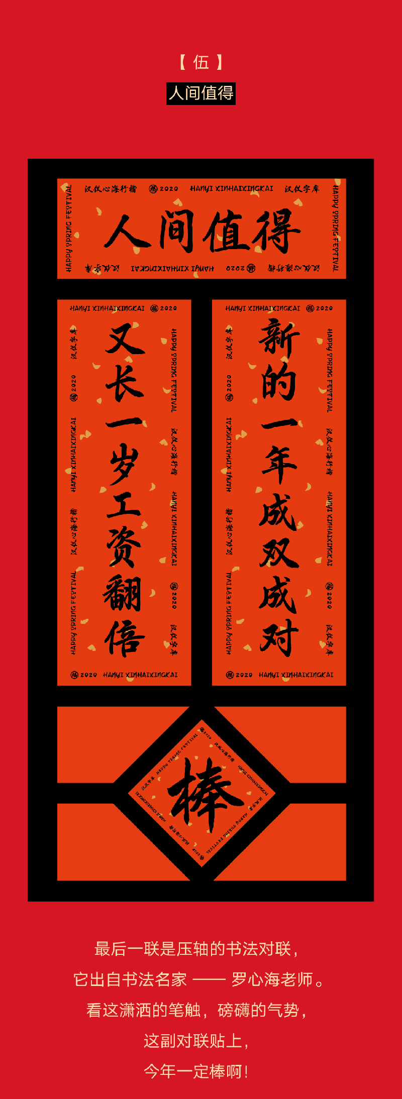 Happy Chinese font-Old Xu, do you want Chinese Spring Festival couplets