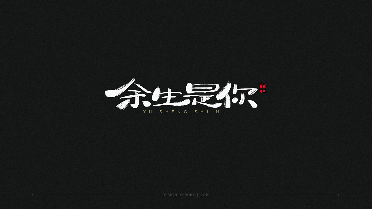 Chinese font- Logo Design Suitable for Film Opening Cover