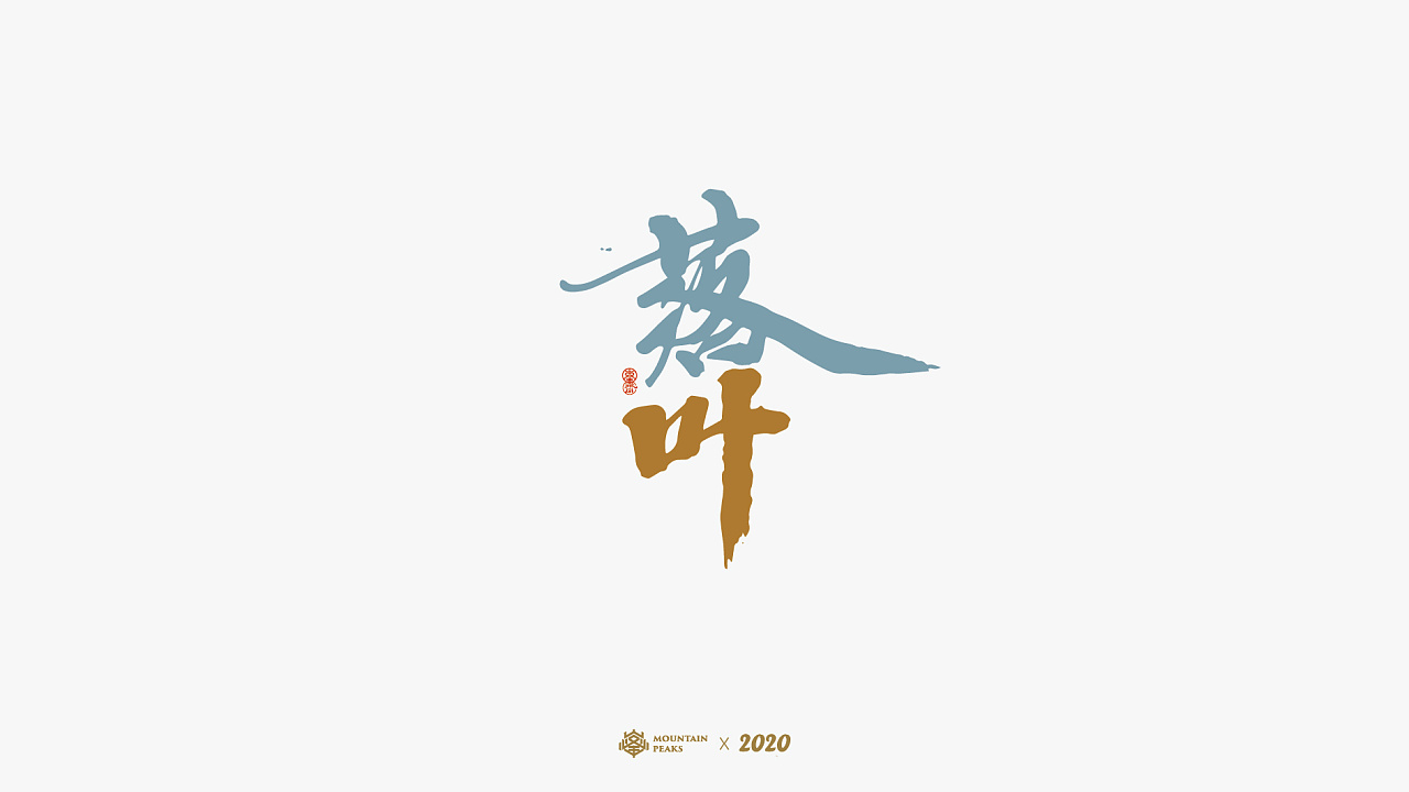 Chinese font-Colorful graffiti-Animation updated irregularly