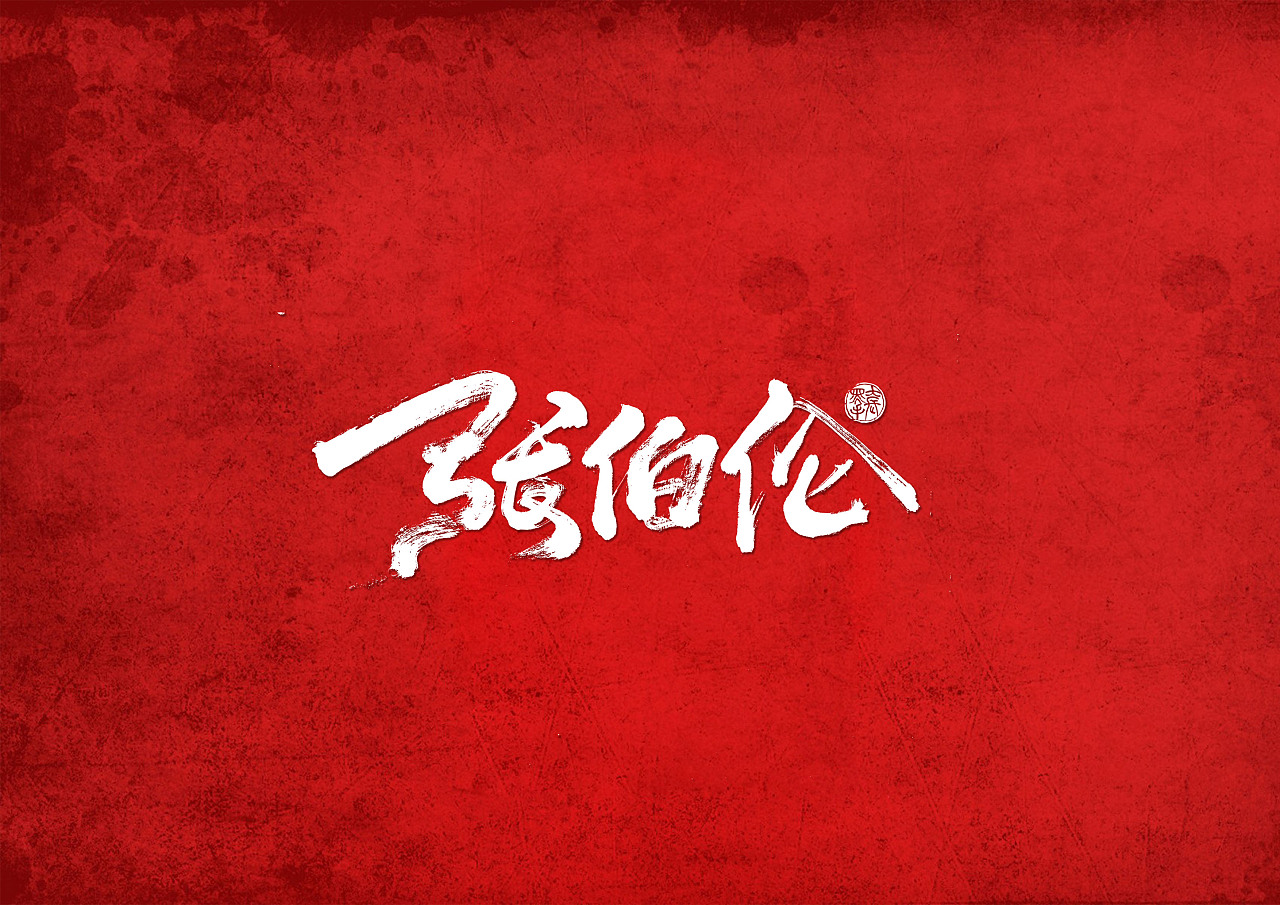 Chinese font design-Those football players who win honor for our country, they are the glory of our country!