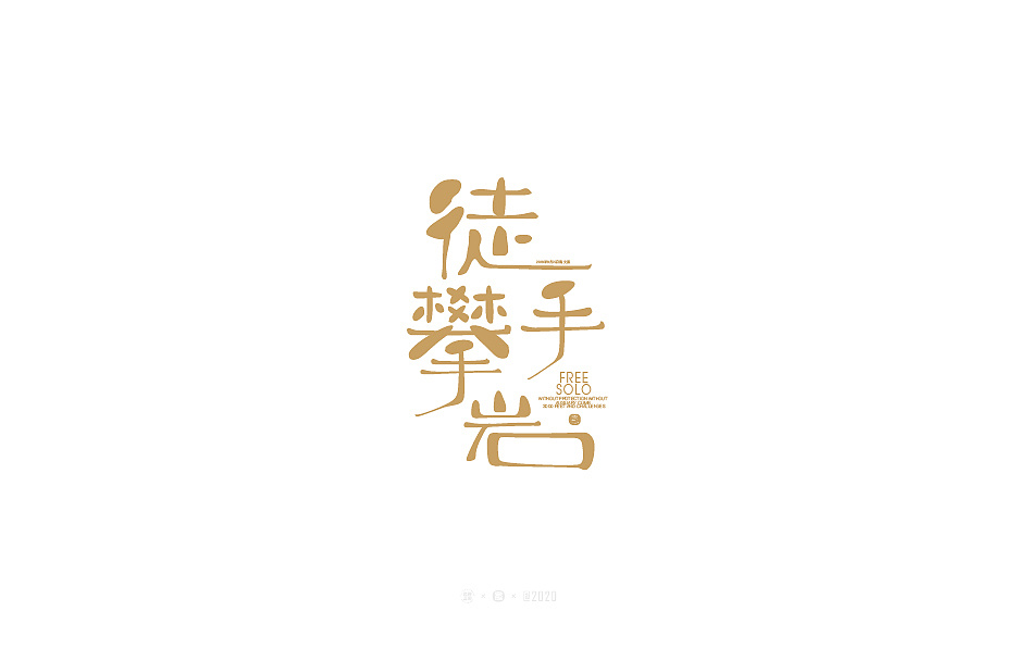 Chinese font design-There will always be one you want in the 2019 typeface collection