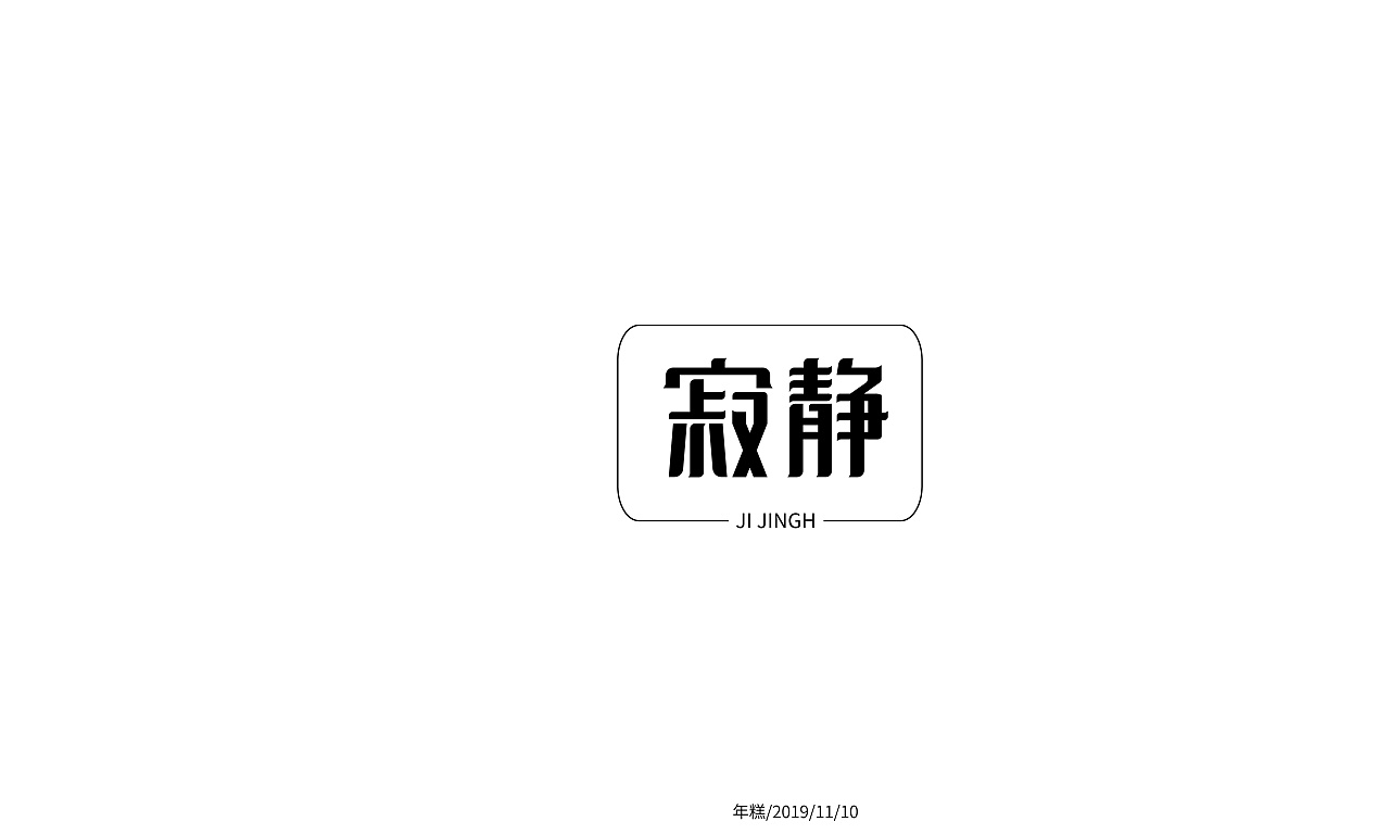 Chinese font design-The Impact of the Combination of Pictures and Characters on Vision