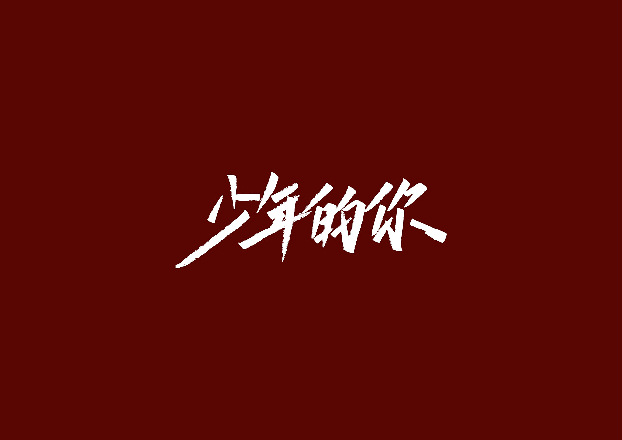Chinese font design-For the first time, try to write on A4 paper with a writing brush