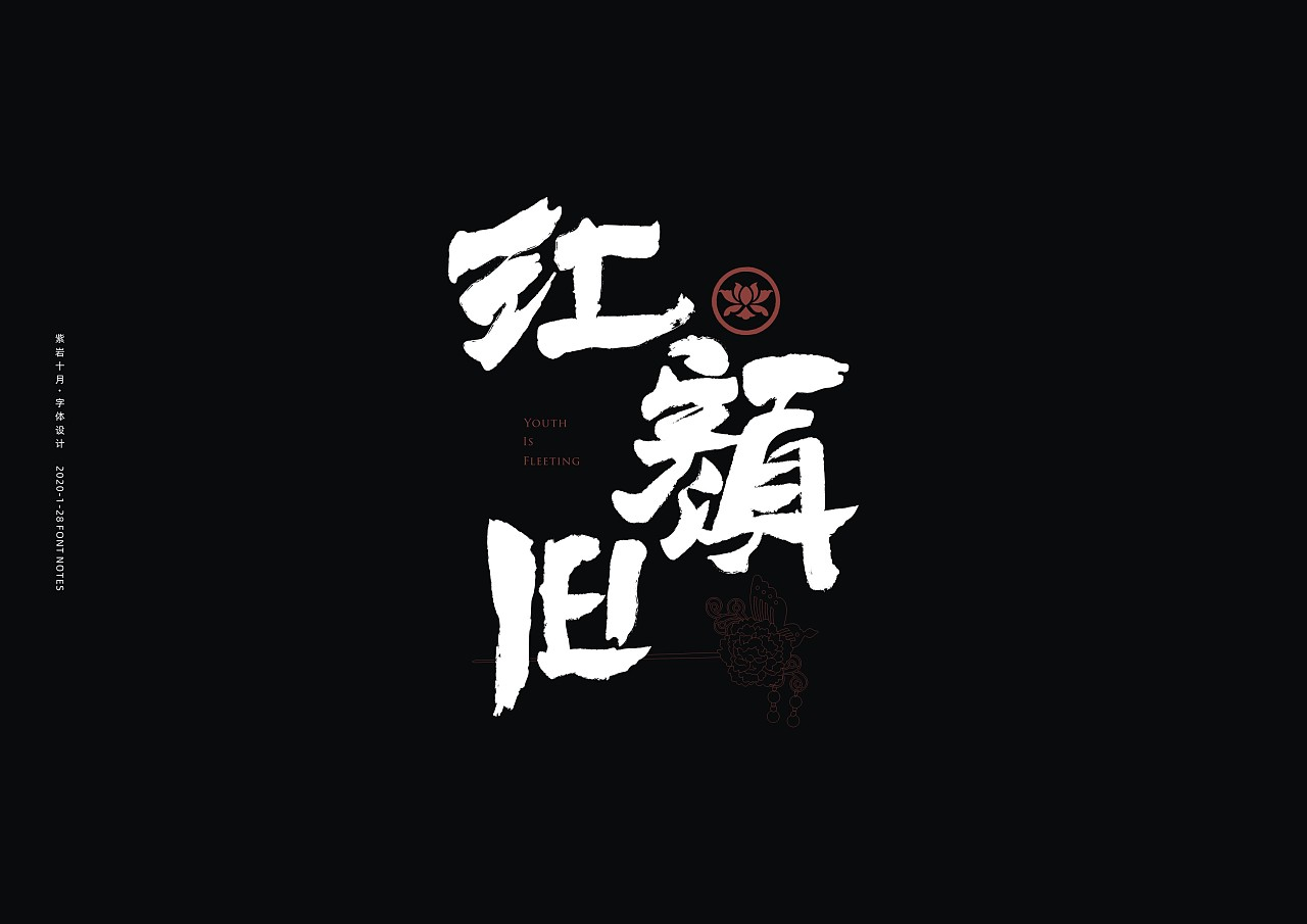 Chinese font design-Creative ideas such as Bai Juyi, it is best that even grandma and little basin friends can see clearly what I do
