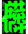 Chinese font design-When the five mythical creatures arrive, all the diseases will be relievedWhen the five mythical creatures arrive, all the diseases will be relieved