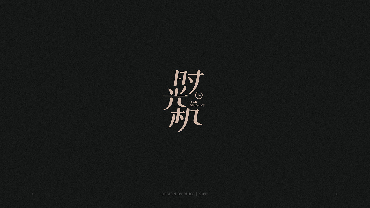 Chinese font design-Font Design for Cover of Various Themes