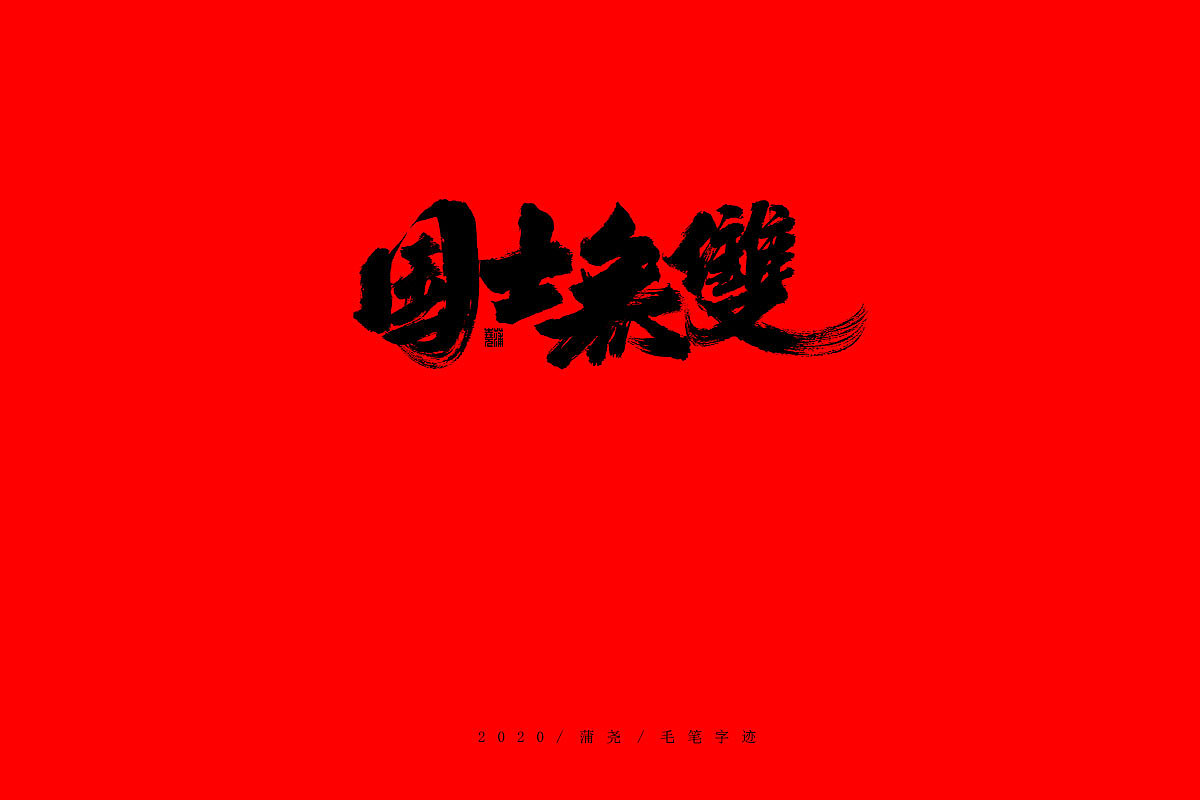 Chinese Font Design with Black Characters on Red Background-God bless China, Wuhan refuels