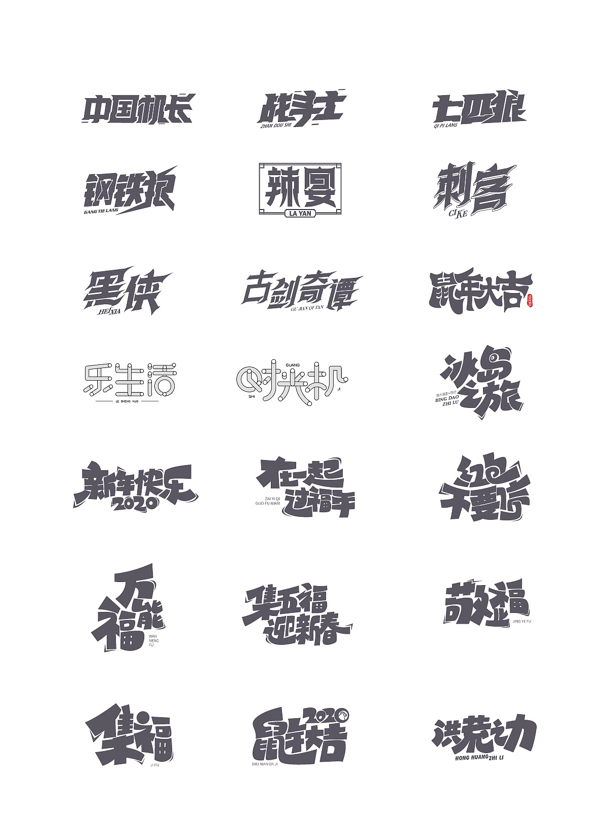 Due to the epidemic situation in Wuhan, some typefaces designed at home are used to cheer up Wuhan