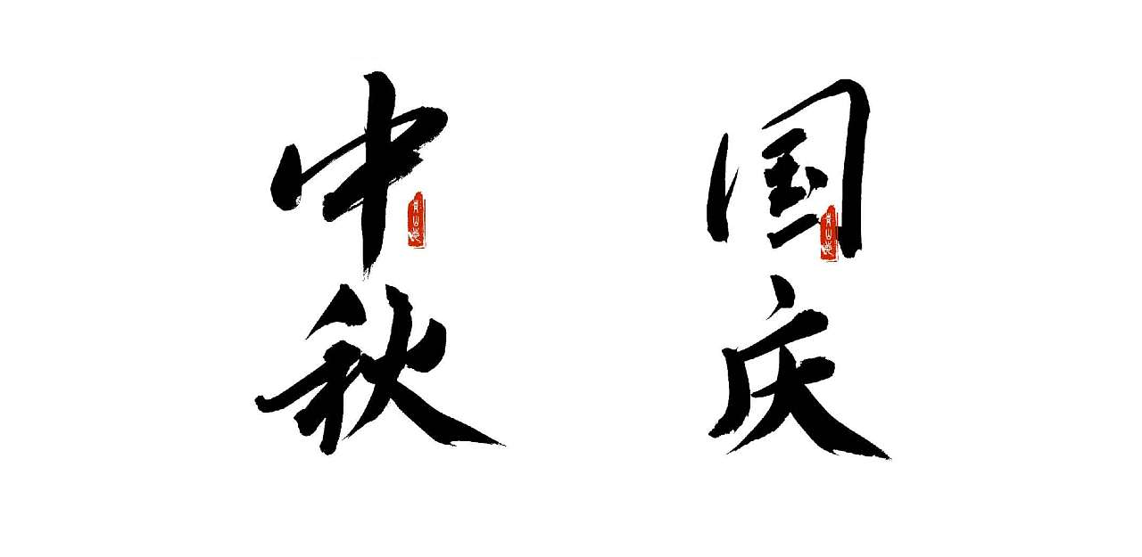 Chinese font design-What do you know about Chinese festivals