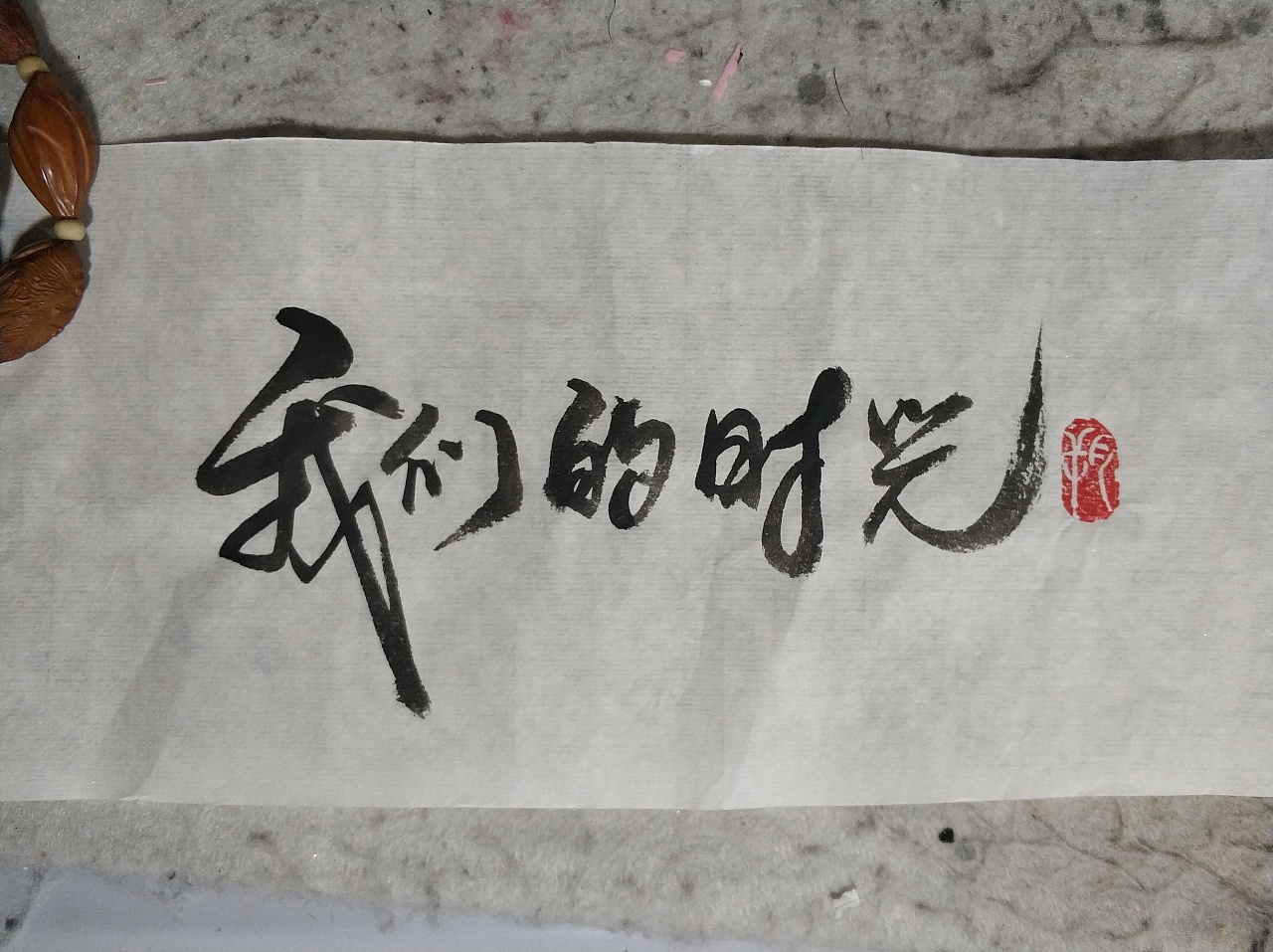 Chinese font design-I remember the calligraphy written by my father on my desk when I was a child