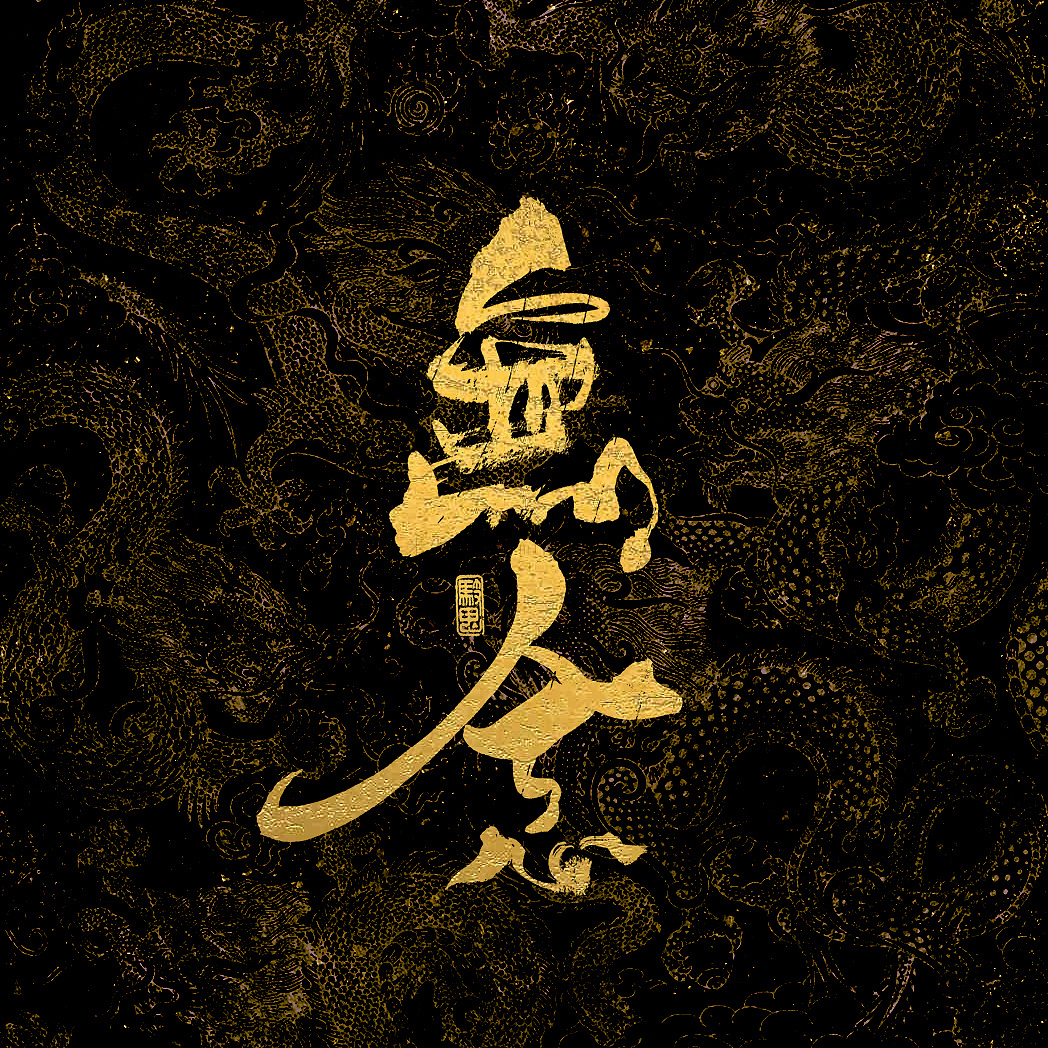 Chinese font design-Gold calligraphy with Chinese quintessence embroidery as the background