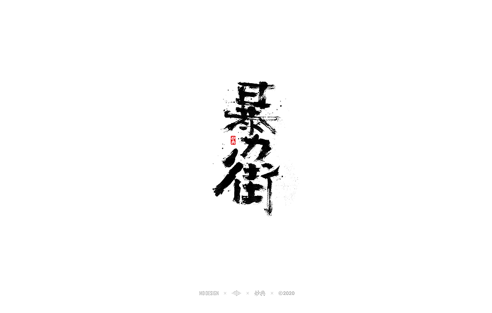 Chinese font design-A group of writing brush fonts designed at leisure.