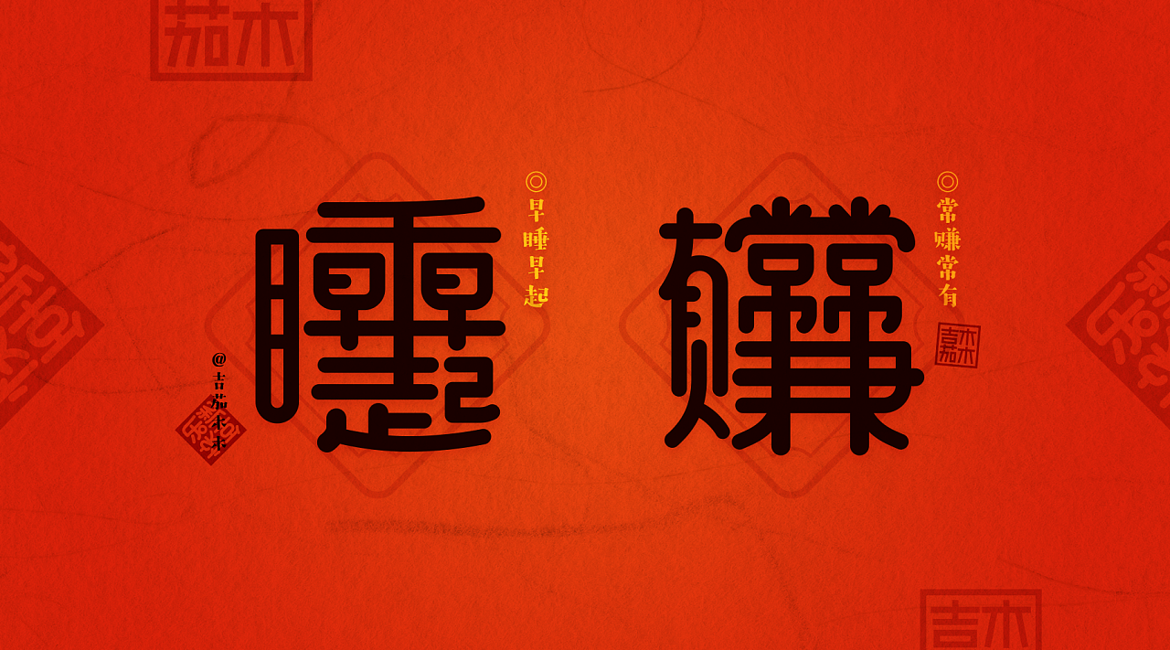 Chinese font design-The phrase formed by combining popular words and hot words in China can be used as wallpaper