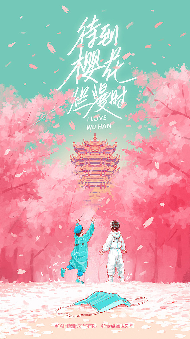 Chinese font design-January 2020 Event-When cherry blossoms bloom, we also go to Wuhan to watch cherry blossoms.